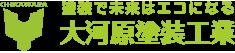 大河原塗装工業ロゴマーク